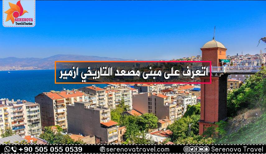 مبنى مصعد التاريخي ازمير