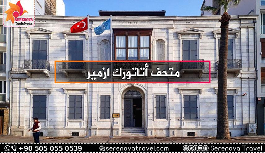 متحف أتاتورك ازمير