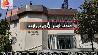 متحف ازمير الأثري