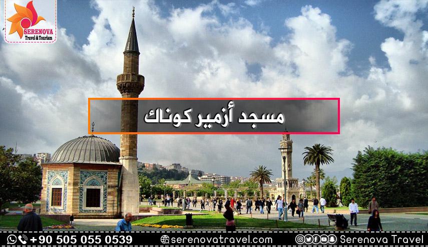 مسجد أزمير كوناك