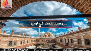 مسجد حصار في ازمير