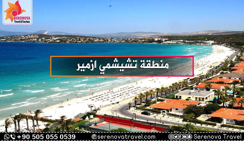 منطقة تشيشمي ازمير